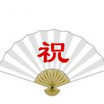 祝!海外事業(国内)・ブログ開設!